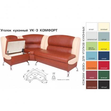 Кухонный уголок УК-3 Комфорт Мелитополь Мебель